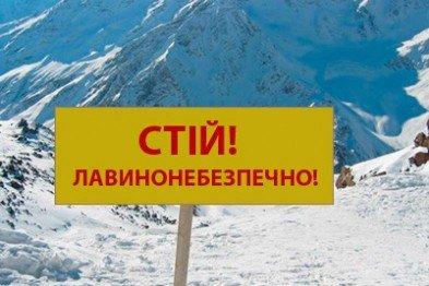 На Закарпатті зберігається лавинна небезпека