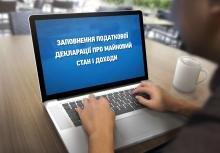 На Закарпатті з новим роком стартувала і нова деклараційна кампанія