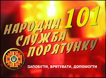 У ДСНС України у Закарпатській області інформує