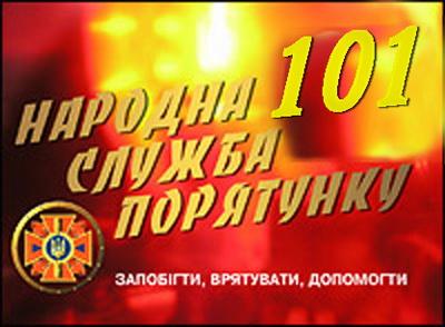 Протягом 13-16 січня на Закарпатті сталося 14 пожеж