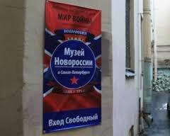 """Поліцейські взяли штурмом """"музей Новоросії"""" у Санкт-Петербурзі"""