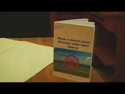 Закарпатські роми випустили книгу (Відео)