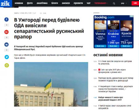 Українські ЗМІ поширюють про русинів фейки та роблять з них сепаратистів