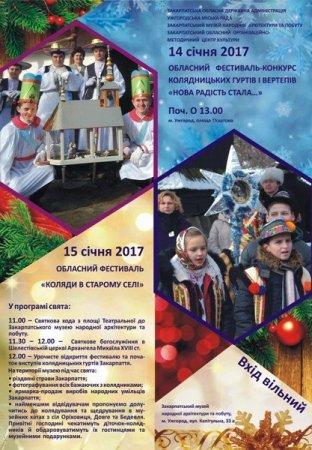 Закарпатців запрошують на різдвяний фестиваль під назвою «Коляди в старому селі»