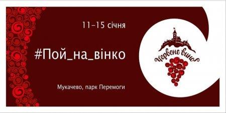 """Фестиваль """"Червене вино"""" вже зовсім скоро розпочнеться в Мукачеві"""