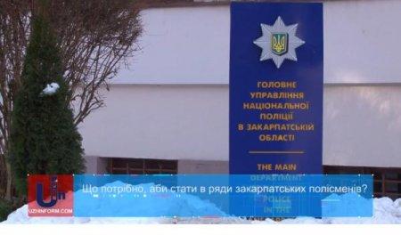 Інформація для майбутніх Закарпатських поліцейських (Відео)
