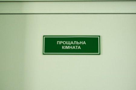 У Виноградові відкрили перший хоспіс з новітнім обладнанням (ФОТО)