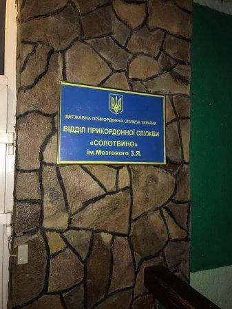 "На КПП ""Солотвино"" на хабарництві викрили прикордонника (Фото)"