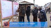 В Ужгороді з'явилася своя стіна кохання (ВІДЕО)