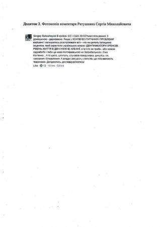 За пост у Фейсбуці на екс-мера Ужгорода Сергія Ратушняка написали донос в СБУ