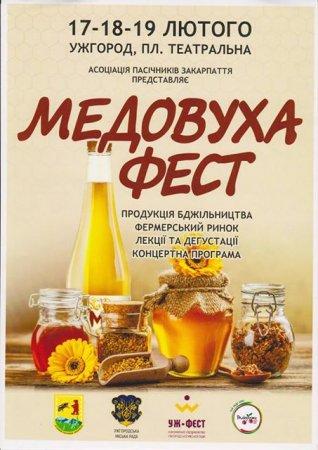 """В Ужгороді пройде фестиваль-ярмарка """"Медовуха Фест"""""""