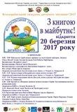 На відкриття Всеукраїнського тижня дитячого читання до Ужгорода вперше завітають представники Мінкультури