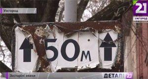 В Ужгороді хочеш проїхати вулицею? Впізнай знак (Відео)