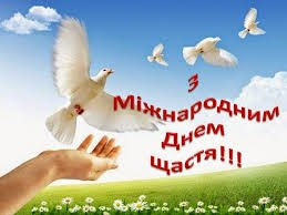 В Ужгороді по-бібліотечному відзначили День щастя (ВІДЕО)