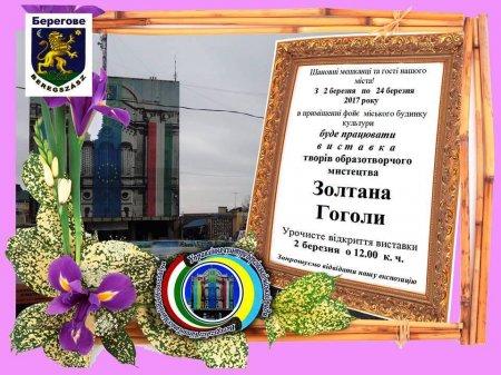 В Берегові відкриється виставка Золтана Гоголи