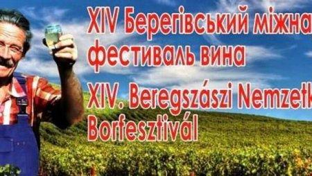 У Берегові пройде міжнародний Фестиваль вина