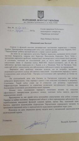Закарпатський обласний театр драми та комедії переїде в Хуст – Валерій Лунченко