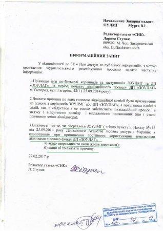 Начальник Закарпатське ОУЛМГ  Валерій Мурга з відповіддю на запити журналістів не квапиться