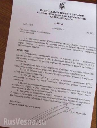 Влада почала силовий розгін блокувальників торгівлі з Донбасом