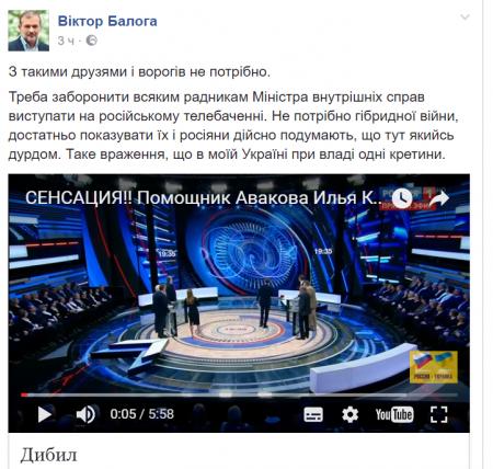 Закарпатський нардеп Балога у Фейсбук тиражує російський федеральний телеканал
