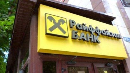 """""""Райффайзен Банку"""" теж загрожує замурування піноблоками"""