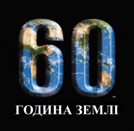 25 березня о 20.00 на центральній площі Рахова  відзначатимуть Годину Землі!