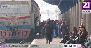Залізничний маршрут поєднає столицю із Закарпаттям (ВІДЕО)