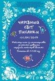 """Завтра малі та юні закарпатці з'їдуться до Ужгорода для участі в """"Чарівному світі писанки"""""""