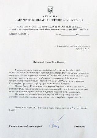 Москаль просить Луценка невідкладно внести у Верховну Раду подання про позбавлення Віктора Балоги депутатської недоторканності (Документи)