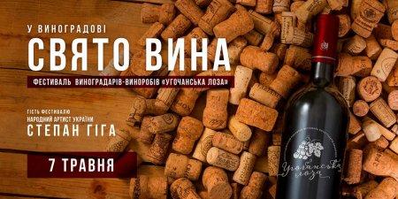 """Фестиваль """"Угочанська лоза"""" відбудеться у Виноградові"""