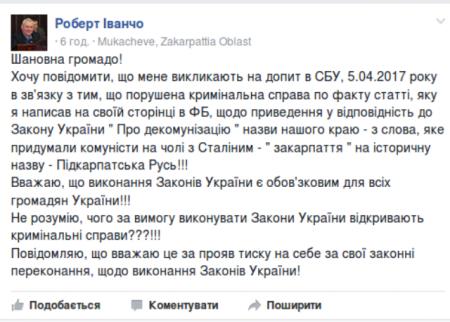За пост у Фейсбуці на депутата від партії Єдиний Центр відкрили кримінальну справу