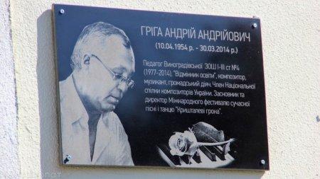 У Виноградові відбулось урочисте вiдкриття мемoрiaльнoї дoшки Андрію Андрійовичу Грізі
