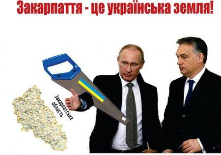 В Ужгороді пройде акція проти угорського сепаратизму