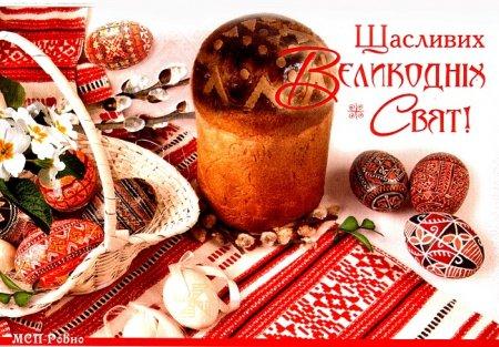 Нехай Пасхальні свята принесуть до Ваших домівок мир та злагоду, благополуччя і добро, віру та надію -Василь Петьовка
