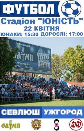 22 квітня стартує чемпіонат Закарпаття з футболу