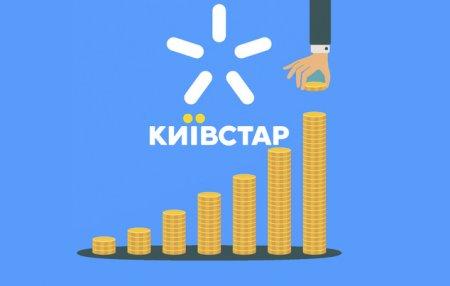Антимонопольний комітет змусив Київстар знизити тарифи