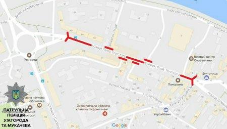В Ужгороді впродовж трьох днів буде перекрито одну з вулиць (СХЕМА)