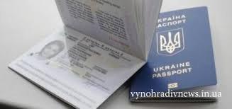 Що варто знати закарпатцям про біометричні паспорта (Відео)
