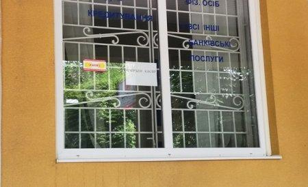Через «безвіз» на Закарпатті закриваються банки там нікому працювати