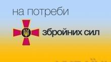 На допомогу армії закарпатці спрямували понад 103 млн грн