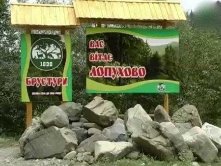 Легенди про село Лопухово що на Тячівщині