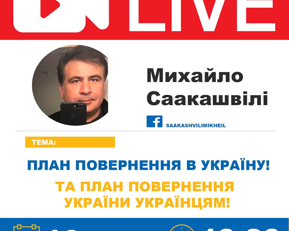 ГПУ: Міхеїла Саакашвілі впустять доУкраїни лише занаявності візи