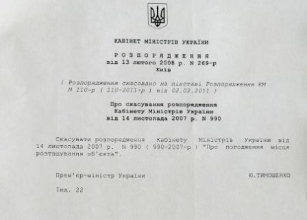 Москаль: «Вкрадені від держави 350 гектарів лісу на Мукачівщині, де Балога побудував свою дачу, мають бути повернуті державі»
