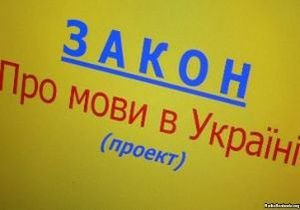 Міністерство освіти України розпочало на Закарпатті мовний експеримент