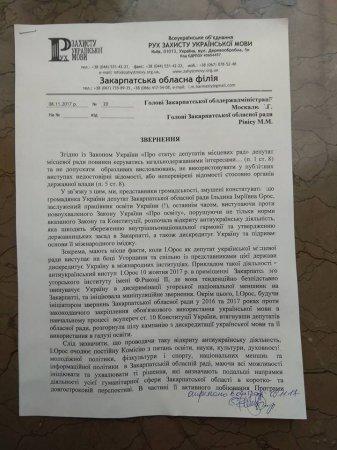 Депутата Закарпатської облради звинувачують в антиукраїнській діяльності (відео)