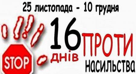 Картинки по запросу всеукраїнська акція 16 днів проти насильства