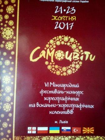 """Організатори фестивалю """"Самоцвіти"""" відзначили дипломом хустський ансамбль (ФОТО)"""