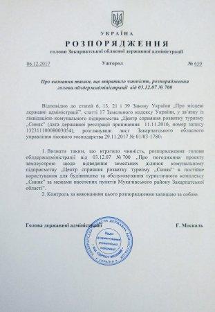 Балога залишився без дачі: Москаль повертає в державну власність 350 гектарів лісу в Мукачівському районі (ДОКУМЕНТ)