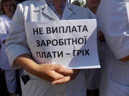 Москаль: «Відсьогодні перед бюджетникам області починають погашати заборгованість по зарплатах»