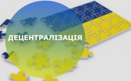 В Україні вже створили 665 об'єднаних територіальних громад, серед них - 6 закарпатських (ВІДЕО)